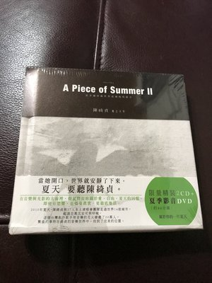 陳綺貞夏季練習世界現場錄音2010年限量CD加DVD全新首版