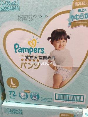 ?免運可刷卡?(4包裝)日本境內全新幫寶適一級幫尿布