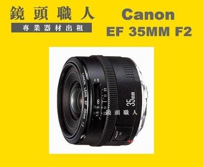 ☆鏡頭職人☆ ( 相機出租 鏡頭出租 租DV 租相機 ) ::: CANON EF 35MM F2  台北市 板橋 楊梅