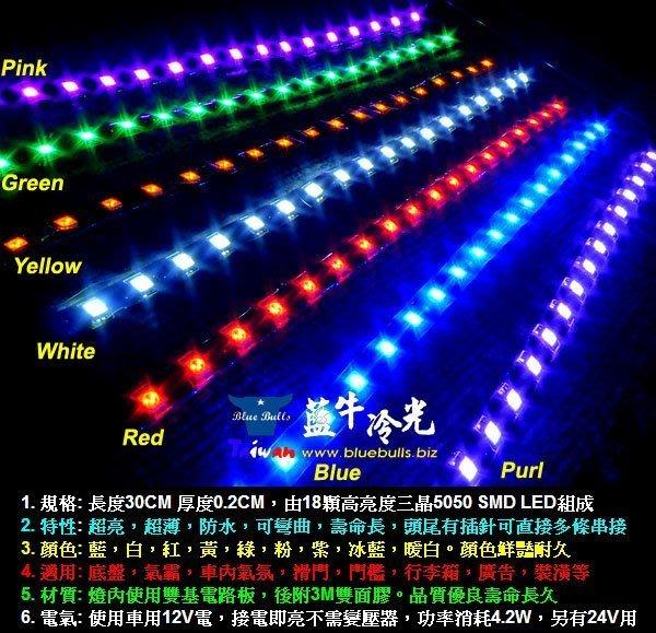 【藍牛冷光】12V爆亮18顆 5050 LED燈條 牌照燈 水箱罩燈 門把燈 微笑燈 氣氛燈 地板燈 室內燈 另有24V