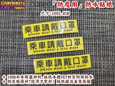 ※乘車請戴口罩中英文版本防水貼紙10片組※日本標籤PET材質耐用防水耐磨標籤 公車遊覽車交通運輸計程車大眾運輸Uber