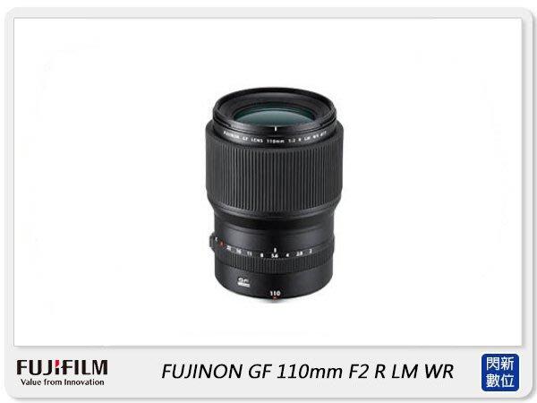 ☆閃新☆FUJIFILM 富士 GF 110mm F2 R LM WR (恆昶公司貨) GFX50S