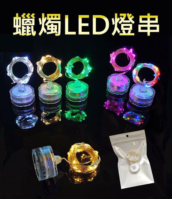 台灣發貨 LED蠟燭銅線星星燈 蠟燭燈 送電池 鈕扣電池蠟燭燈串 DIY酒吧燈夜燈裝飾燈串燈 酒瓶燈