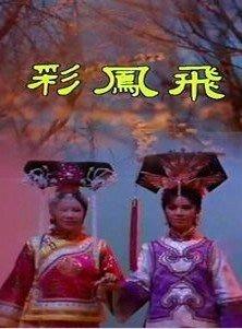 1981國語【彩鳳飛】張冰玉 李璇主演