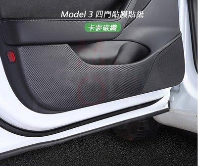 特斯拉 Tesla Model 3 四門碳纖貼膜貼紙 內裝卡夢貼紙 M3