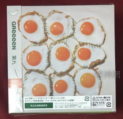 GReeeeN 第九 (日版初回限定盤...