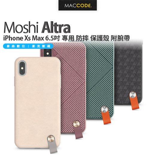 Moshi Altra iPhone Xs Max 6.5吋 專用 防摔 保護殼 附腕帶 現貨 含稅