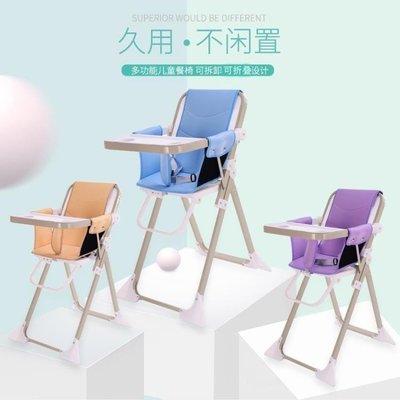 YEAHSHOP 寶寶餐椅兒童嬰兒宜家吃飯椅子座椅多功能可折疊便攜式BB凳子餐桌547410Y185