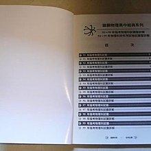 鎮麟文理補習班【指考物理搶分攻略】91~99年指考物理試題 94~99年物理研究用試卷 暨詳解