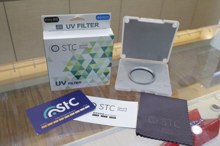 【日產旗艦】送B+W濕式拭鏡紙5張 STC Ultra Layer UV 46mm 銀框 保護鏡 濾鏡 公司貨