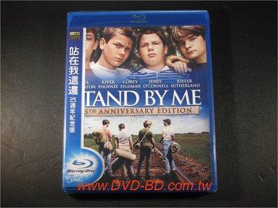 [藍光BD] - 站在我這邊 Stand By Me 25週年紀念版 ( 得利公司貨 )