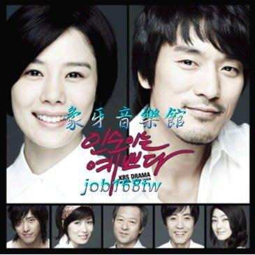 【象牙音樂】韓國電視原聲帶-- In Soon is Pretty OST (KBS Series)/金賢珠 金民俊