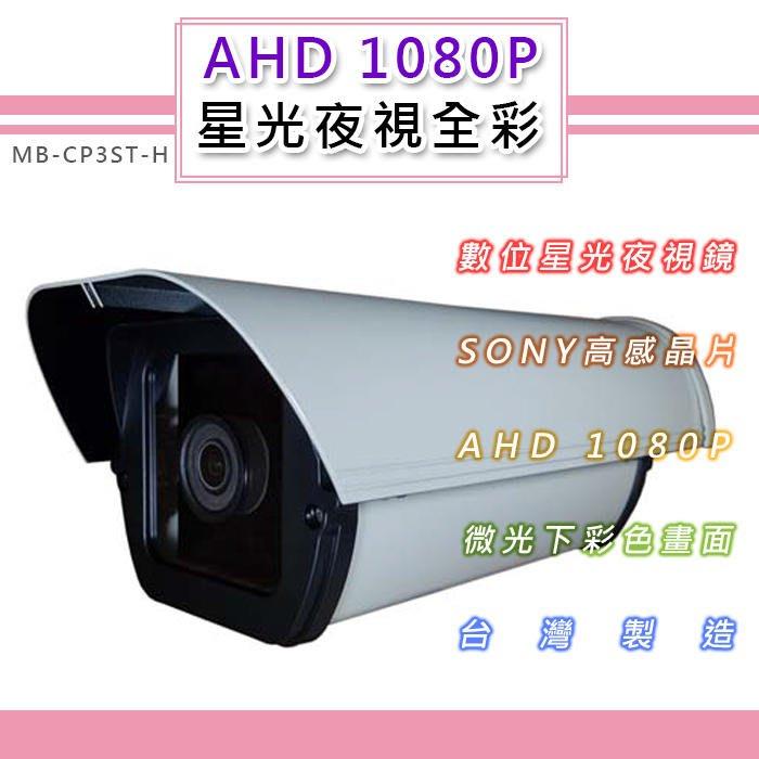 AHD1080P星光夜視全彩戶外鏡頭4.0mmSONY210萬高感晶片黑夜如晝(MB-CP3ST-H)