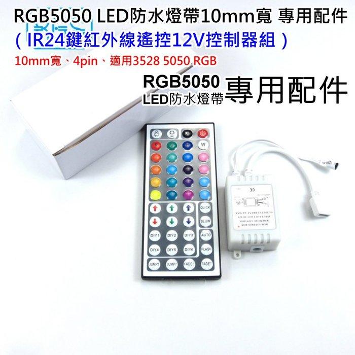🔥淘趣購RGB5050 LED防水燈帶10mm寬 專用配件:(IR44鍵紅外線遙控12V控制器組)💎10mm寬、4pi