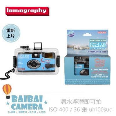 LOMOGRAPHY 潛水即可拍 彩色負片 傻瓜相機 照相機 即開即用底片相機+潛水殻 uh100suc