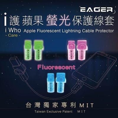 EAGER護蘋果螢光保護線套 EZGO發光愛線套 Apple iPhone 6 /  6s Plus 原廠傳輸線 適用 高雄市