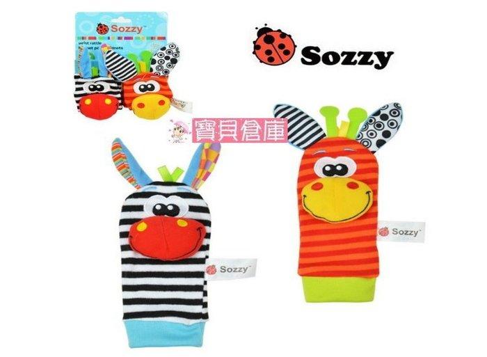 寶貝倉庫~Sozzy~(斑馬+驢子)~嬰兒搖鈴襪子~腳套玩偶~寶寶玩具~益智安撫玩具