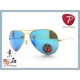 【RAYBAN】RB3025 112/4L霧金框 偏光藍水銀墨綠色片 雷朋 偏光 太陽眼鏡 公司貨 JPG 京品眼鏡