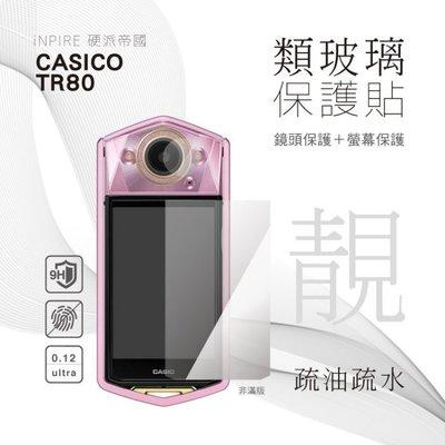 CASIO 卡西歐 TR80 硬派帝國 非滿版 9H 超薄 0.12mm 類 玻璃貼 保護貼 鏡頭貼 螢幕 自拍神器