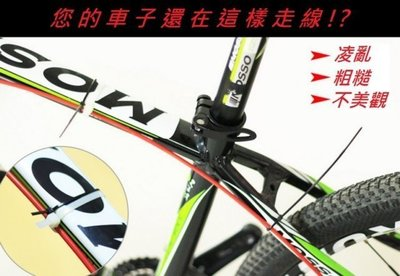 《意生》通用款鋁合金導線座+C型扣 自行車油線管固定座腳踏車車架過線器變速線管導線片剎車線管導線器碟煞油管