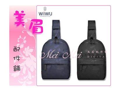美眉配件 WiWU 威戈胸包 都會休閒包 肩包 休閒包 斜肩包 胸包 單肩包 斜背包 迷彩包 斜肩胸包