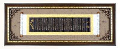 『府城畫廊-台灣工藝品』卷軸心經-般若波羅蜜多心經-48x125-(立體裱框,高質感掛匾)-P04-01