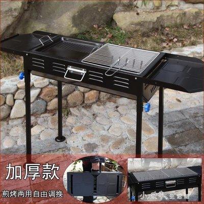 加厚款大號燒烤爐戶外木炭便攜燒烤架家用烤肉工具5人以上全套 YQ
