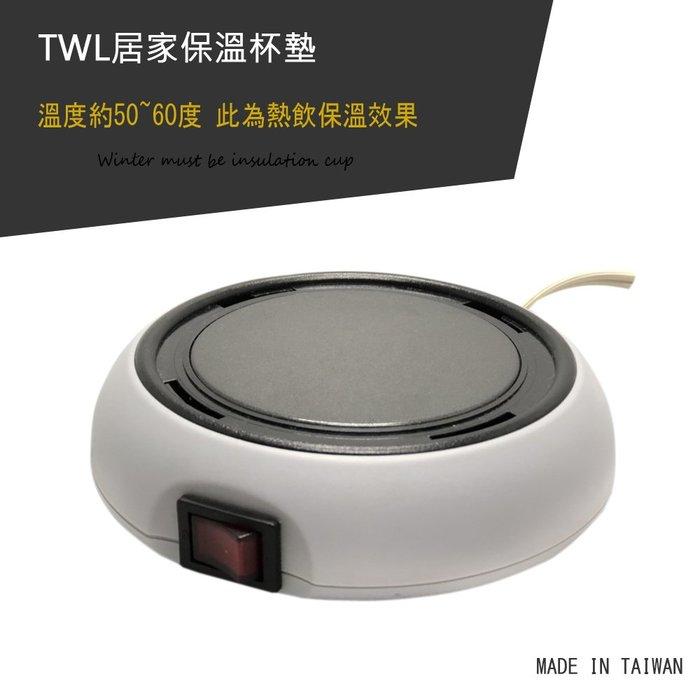【福利品】TWL居家保溫杯墊(適用玻璃杯、茶杯、奶瓶)