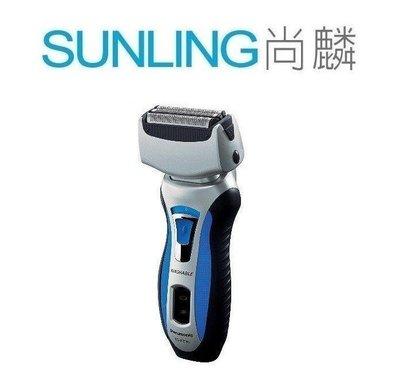SUNLING尚麟 Panasonic國際牌 電鬍刀 ES-RT30 充插兩用 水洗式 三刀頭 刮鬍刀$1839