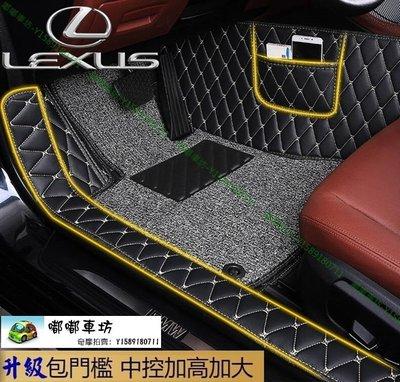 免運 Lexus 3D立體腳踏墊 IS250 IS200t IS300 IS300h ISF 包門檻 地墊