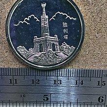 R17--中國旅順口旅遊紀念章