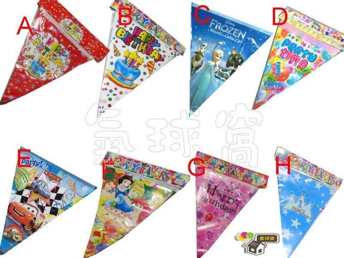 ♥氣球窩♥雙面生日快樂派對HAPPY BIRTHDAY三角旗吊飾/旗幟/掛旗