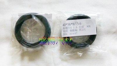 盛揚 日產 NISSAN SENTRA 331/341 1.6 (自排) 傳動軸油封*2 日本製 (左=右)