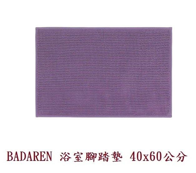 ☆創意生活精品☆IKEA BADAREN 浴室腳踏墊 (紫色) 40*60cm