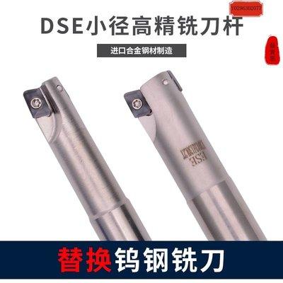 ESE銑刀桿代替鎢鋼銑刀刀桿10 11 12 13mm 兩刃刀桿 JDMT070208【最實惠雜貨鋪】VGHH