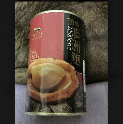 MGM米高美頂級 澳洲鮑魚罐頭 車輪牌鮑魚 禮盒日本干貝 魚翅 鮑魚罐頭海參