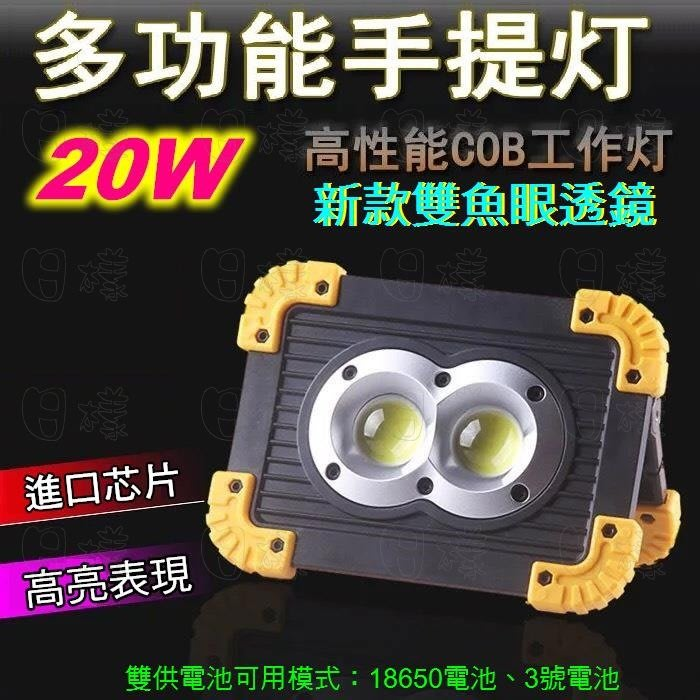 《日樣》雙魚眼強光照明LED泛焦照明燈 18650鋰電池 三號電池 廣角工作燈+手電筒 露營燈 可USB手機充電