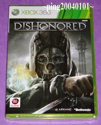☆小瓶子玩具坊☆XBOX 360全新未拆封原裝片--冤罪殺機 Dishonored