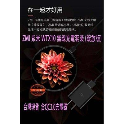 ZMI 紫米 WTX10 無線充電器 套裝版 QI快充 iPhone 附QC3.0充電器 無線充電盤 限量版 新北市