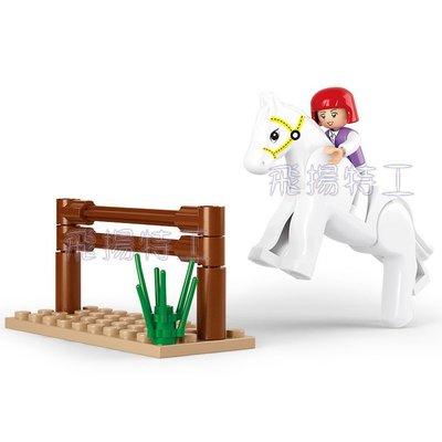 【飛揚特工】小魯班 小顆粒 積木 情境人偶 M38-B0517 馬術練習(非LEGO,可與樂高相容)