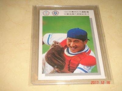 中華職棒 時報鷹隊 陳執信 1992年奧運代表隊紀念卡 球員卡