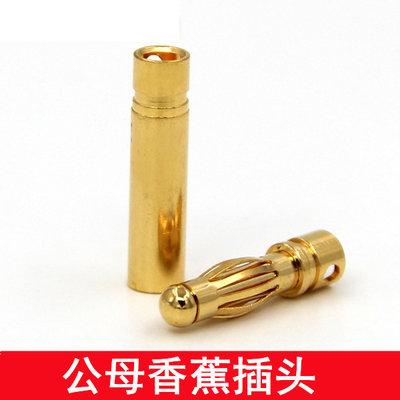Amass 航模材料 插頭 鍍金香蕉插頭 2 3.5 4MM電線電池連接件 w1014-191210[366439]