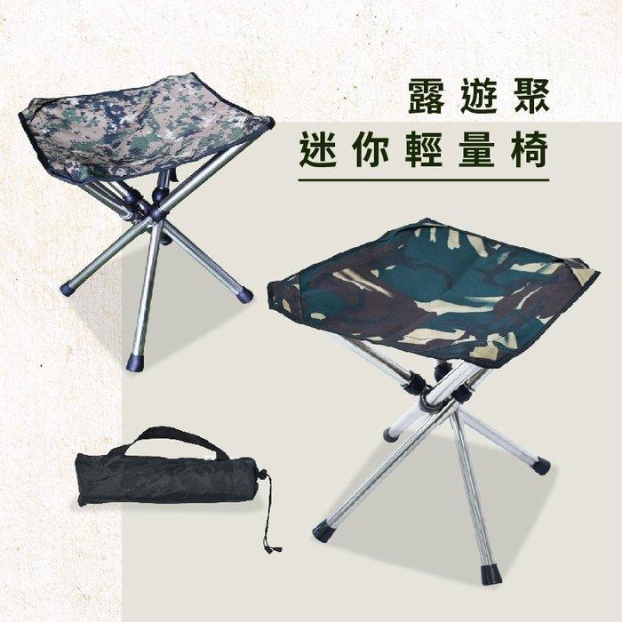 【綠標】102027  露遊聚迷你輕量椅 折疊椅 數位迷彩 軍綠迷彩 收納折疊椅 耐重