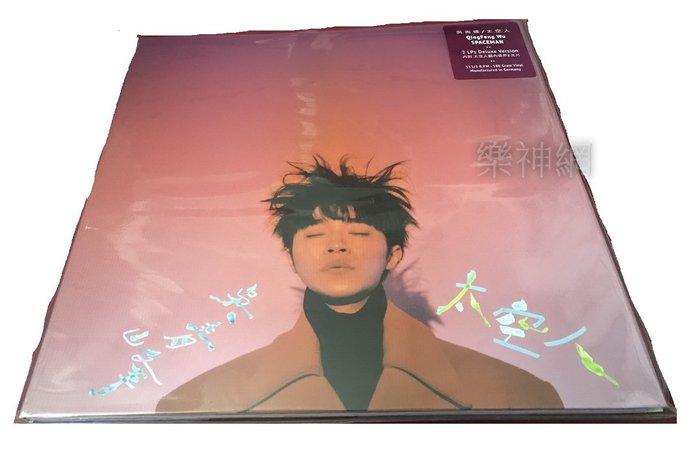 【現貨】吳青峰 太空人 黑膠經典盤【12吋黑膠2 LP (德國製)】Vinyl 蘇打綠sodagreen