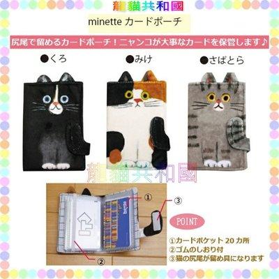 ※龍貓共和國※日本正版《ECOUTE!minette療癒小貓 貓咪 喵星人 招財貓 車票夾 證件夾 悠遊卡票卡夾》