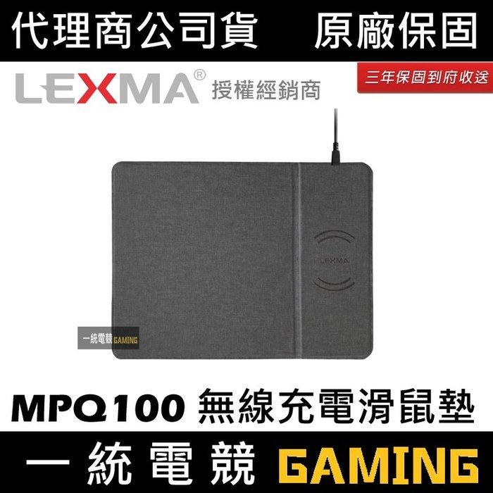 [現貨速出]【一統電競】雷馬 LEXMA MPQ100 無線充電滑鼠墊 三年保固 到府收送