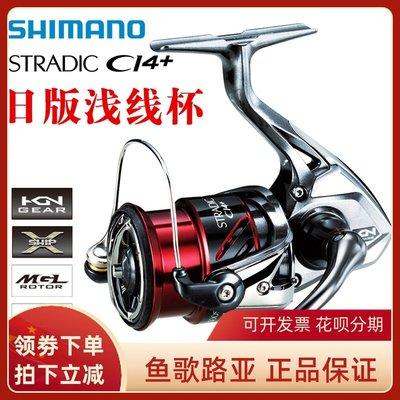 魚輪SHIMANO禧瑪諾20款 VANFORD 萬福特STRADIC CI4+紡車輪淺線杯海水