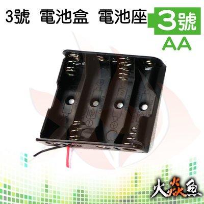 火焱魚 3號 電池盒 AA 4節 平型 電源 電池座 DIY 電源供應 桃園市