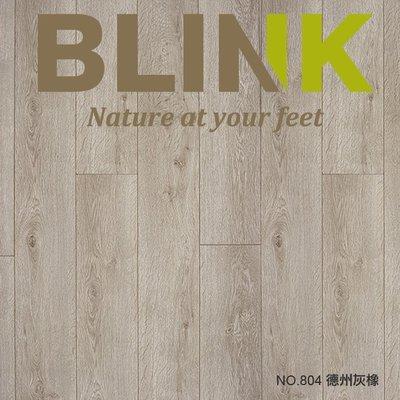 【BLINK】水悅 抗潑水AC4等級超耐磨卡扣木地板 804 德州灰橡 (0.67坪/箱)純料販售