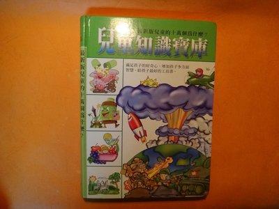 【愛悅二手書坊 09-60】兒童知識寶庫    童心幼教文化